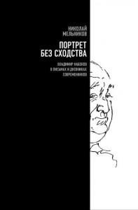 Книга Портрет без сходства. Владимир Набоков в письмах и дневниках современников