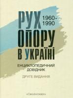 Книга Рух опору в Україні 1960-1990. Енциклопедичний довідник