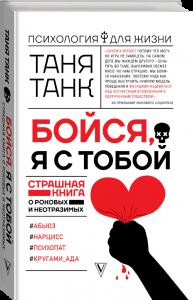 Книга Бойся, я с тобой. Страшная книга о роковых и неотразимых