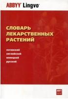Книга Словарь лекарственных растений. Латинский, английский, немецкий, русский