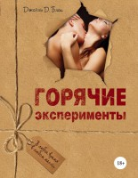 Книга Горячие эксперименты