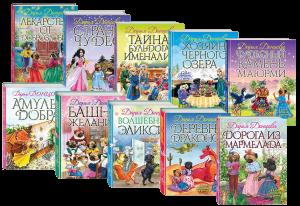 Книга Сказки Прекрасной Долины (суперкомплект из 10 книг)