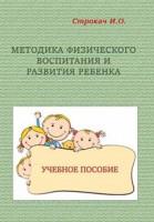 Книга Методика физического воспитания и развития ребенка