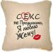 фото Подарок ко Дню святого Валентина: подушка 'Секс не предлагать' + Кофейный набор Shokopack с шоколадом 'Для закоханих' (суперкомплект) #2
