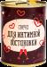 фото Подарок ко Дню святого Валентина: Скретч-постер игра 'My Poster Sex edition' + Консерва-свеча 'Для интимной обстановки' (суперкомплект) #2