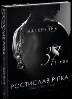 Книга Аркур. Натхнення