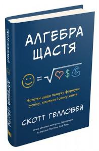 Книга Алгебра щастя. Нотатки щодо пошуку формули успіху, кохання і сенсу життя