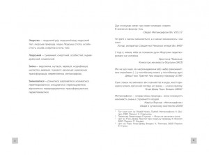 фото страниц Метаморфози. Нотатки лікаря про медицину та зміни людського тіла #2