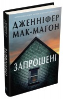 Книга Запрошені