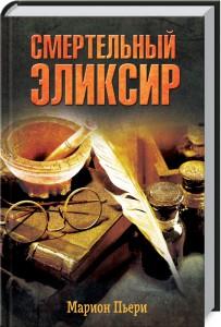 Книга Смертельный эликсир
