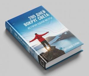 фото страниц 280 дней вокруг света (суперкомплект из 2 книг) #4