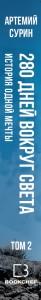 фото страниц 280 дней вокруг света (суперкомплект из 2 книг) #6