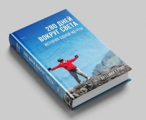 фото страниц 280 дней вокруг света (суперкомплект из 2 книг) #5