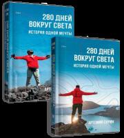 Книга 280 дней вокруг света (суперкомплект из 2 книг)