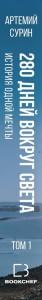 фото страниц 280 дней вокруг света (суперкомплект из 2 книг) #7