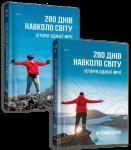 Книга 280 днів навколо світу (суперкомплект з 2 книг)