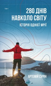 фото страниц 280 днів навколо світу (суперкомплект з 2 книг) #2