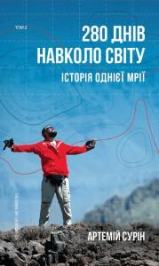 фото страниц 280 днів навколо світу (суперкомплект з 2 книг) #3