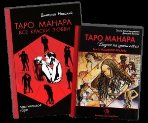 Книга Таро Манара (суперкомплект из 2 книг)
