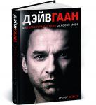 Книга Дэйв Гаан & второе пришествие Depeche Mode
