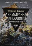 Книга Занимательная минералогия. Захватывающая история о жизни камня на Земле