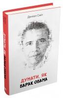 Книга Думати, як Барак Обама