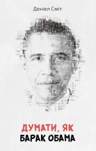 фото страниц Думати, як Барак Обама #2