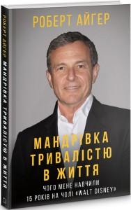 Книга Мандрівка тривалістю в життя