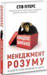 Книга Парадокс Шимпанзе. Програма управління розумом