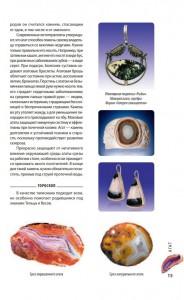 фото страниц Драгоценные камни. Гид по миру ювелирных секретов #7