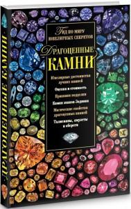 Книга Драгоценные камни. Гид по миру ювелирных секретов