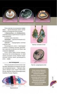 фото страниц Драгоценные камни. Гид по миру ювелирных секретов #8