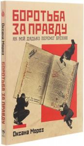 Книга Боротьба за правду. Як мій дядько переміг брехню