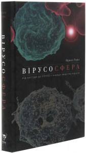 Книга Вірусосфера. Від застуди до COVID – навіщо людству віруси
