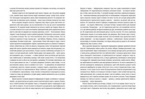 фото страниц Хроніка одного голодування. 4 з половиною кроки (комплект із 2 книг) #9