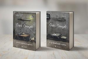 фото страниц Хроніка одного голодування. 4 з половиною кроки (комплект із 2 книг) #11