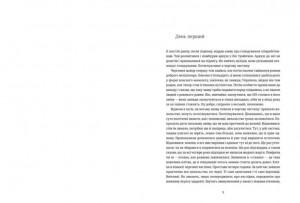 фото страниц Хроніка одного голодування. 4 з половиною кроки (комплект із 2 книг) #5