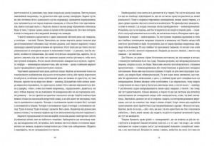 фото страниц Хроніка одного голодування. 4 з половиною кроки (комплект із 2 книг) #10
