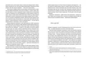 фото страниц Хроніка одного голодування. 4 з половиною кроки (комплект із 2 книг) #6