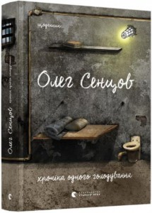 фото страниц Хроніка одного голодування. 4 з половиною кроки (комплект із 2 книг) #4