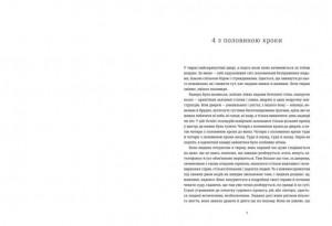 фото страниц Хроніка одного голодування. 4 з половиною кроки (комплект із 2 книг) #8