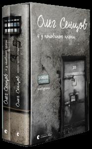 фото страниц Хроніка одного голодування. 4 з половиною кроки (комплект із 2 книг) #2