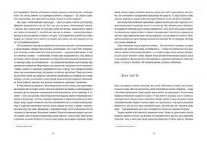 фото страниц Хроніка одного голодування. 4 з половиною кроки (комплект із 2 книг) #7
