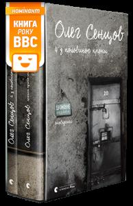 Книга Хроніка одного голодування. 4 з половиною кроки (комплект із 2 книг)