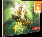 Книга Медова казка