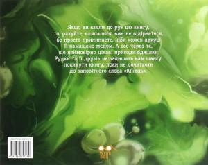 фото страниц Медова казка #8