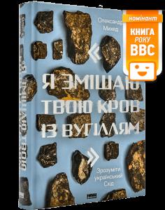 Книга Я змішаю твою кров з вугіллям. Зрозуміти український Схід