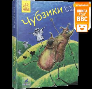 Книга Чубзики
