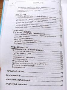 фото страниц Протокол Хашимото. Когда иммунитет работает против нас #8