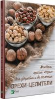 Книга Орехи-целители. Миндаль, арахис, кешью для здоровья и долголетия
